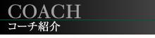 金メダルコーチング | COACH