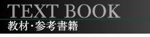 金メダルコーチング | TEXT BOOK