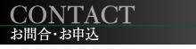 金メダルコーチング | CONTACT