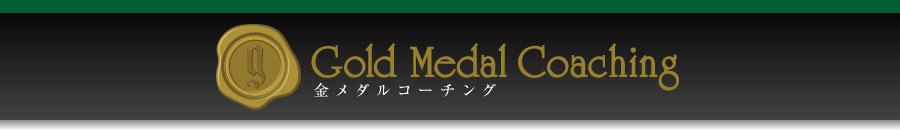 金メダルコーチングのコーチは、「コーチング」というメソッドを利用して、脳と心と体を整える『メンタルトレーニング』の方法をお伝えしています。